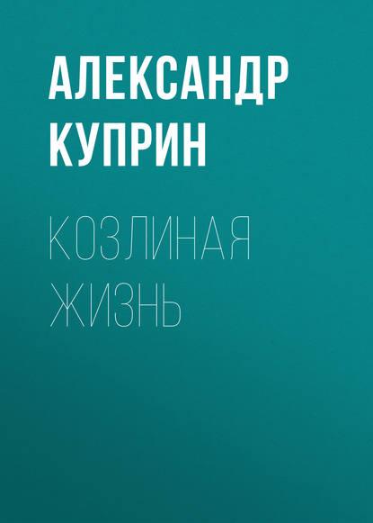 цена на Александр Куприн Козлиная жизнь