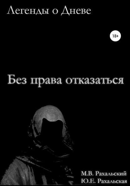 Максим Вячеславович Рахальский Без права отказаться