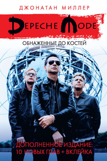 Джонатан Миллер Depeche Mode: Обнаженные до костей