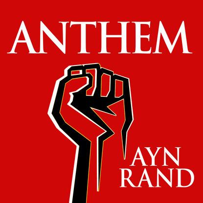 Айн Рэнд Anthem (Unabridged)