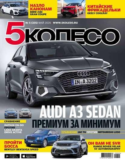 Редакция журнала 5 Колесо 5 Колесо 05-2020