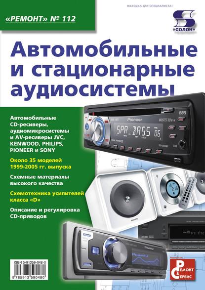 Автомобильные и стационарные аудиосистемы фото