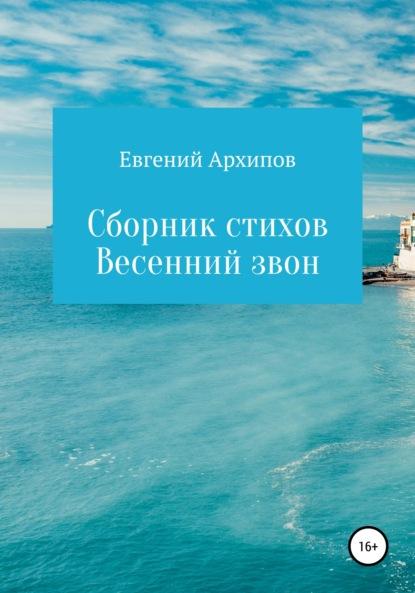 Евгений Михайлович Архипов Весенний звон. Сборник стихов недорого
