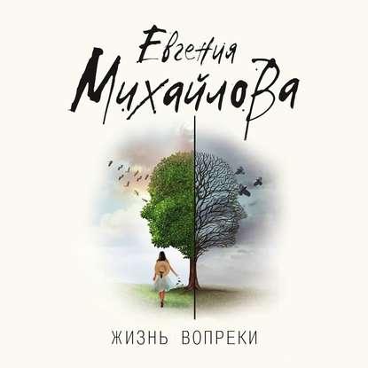 Михайлова Евгения Жизнь вопреки обложка