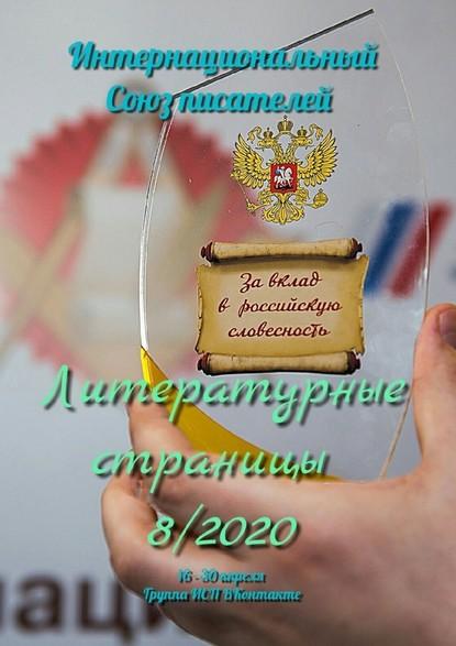 Литературные страницы 8/2020. 16—30 апреля. Группа ИСП ВКонтакте