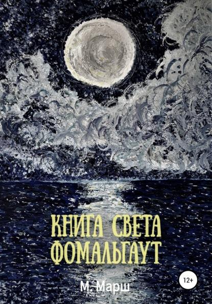 Мириам Марш Книга света. Фомальгаут