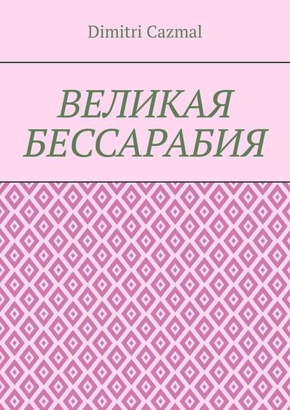Великая Бессарабия. Том 1 фото