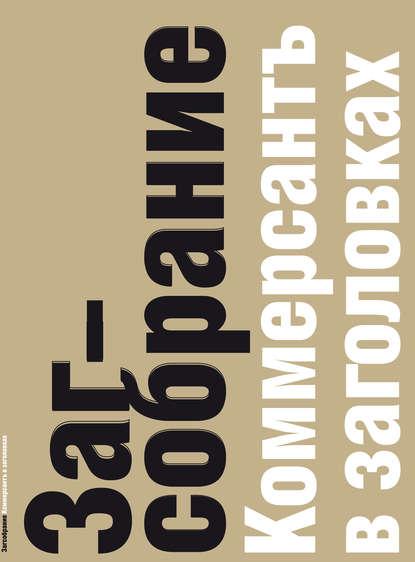 Группа авторов Загсобрание. Коммерсантъ в заголовках редакция журнала коммерсантъ власть коммерсантъ власть 12 2015