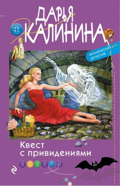 Дарья Калинина Квест с привидениями дарья калинина семь непрошеных гостей
