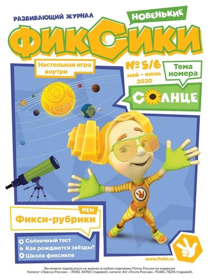 Мария Кострова Журнал «Фиксики» № 5-6, май-июнь 2020 г. квантик 5 май 2014