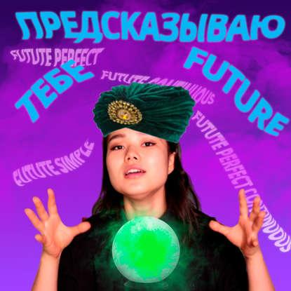 Будущее время в английском языке + be going to. Выучи за 17 минут английские времена фото