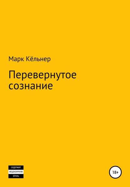 Марк Кёльнер Перевернутое сознание