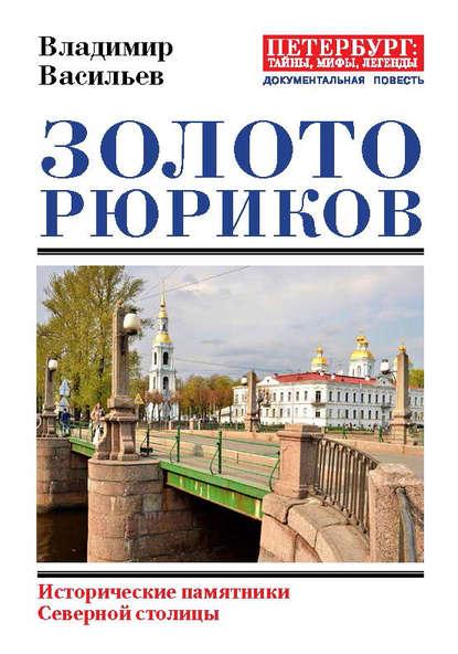 Золото Рюриков. Исторические памятники Северной столицы