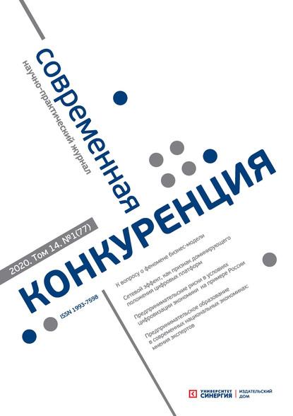 Группа авторов Современная конкуренция №1 (77) 2020 отсутствует современная конкуренция 2 56 2016