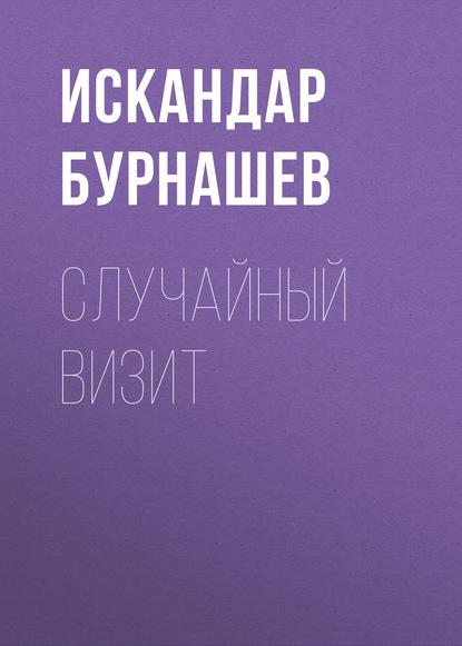 Искандар Бурнашев Случайный визит