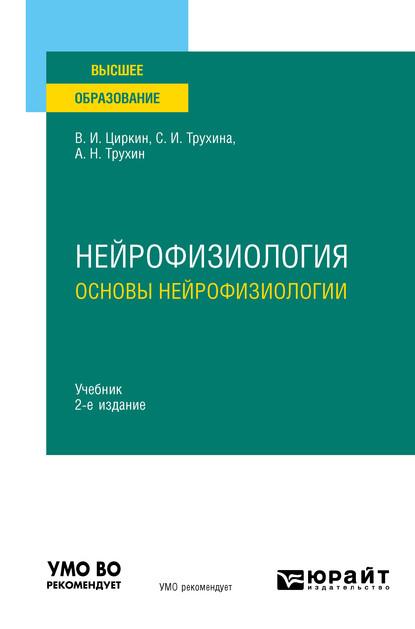 Нейрофизиология: основы нейрофизиологии 2-е изд., испр. и доп. Учебник для вузов фото