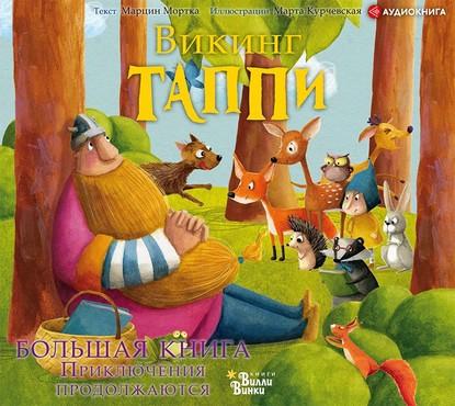 Большая книга викинга Таппи. Приключения продолжаются фото