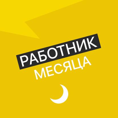 Творческий коллектив Mojomedia Работник месяца - Инженер по бурению творческий коллектив mojomedia работник месяца фаерщица