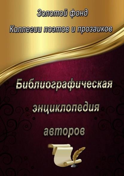 Эльвира Шабаева Библиографическая энциклопедия авторов эльвира шабаева избранное время слов 5