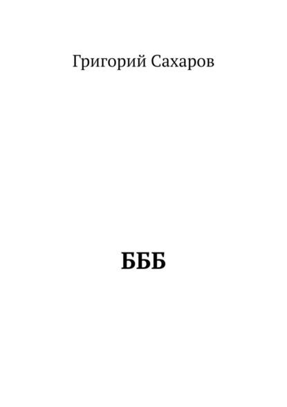 Григорий Сахаров БББ григорий сахаров ннн