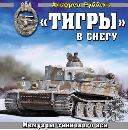 книги эксмо тигры в снегу мемуары танкового аса Альфред Руббель «Тигры» в снегу. Мемуары танкового аса