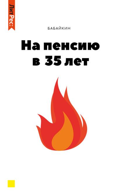 Фото - Бабайкин На пенсию в 35 лет бабайкин на пенсию в 35 лет