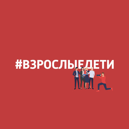 Маргарита Митрофанова Межпоколенная коммуникация недорого