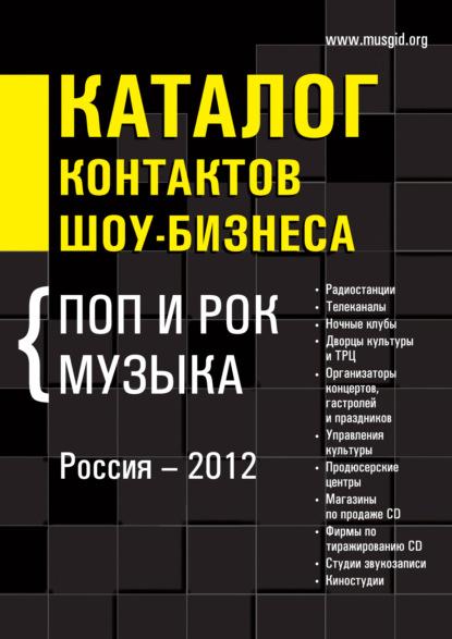 Группа авторов Каталог контактов шоу-бизнеса. Россия-2012. Попирокмузыка веледа каталог