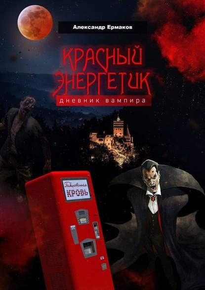 Александр Ермаков Красный энергетик александрова н вставная челюсть графа дракулы