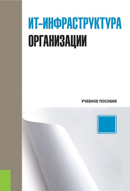 Виталий Емельянов ИТ-инфраструктура организации юрий емельянов призыв отцов