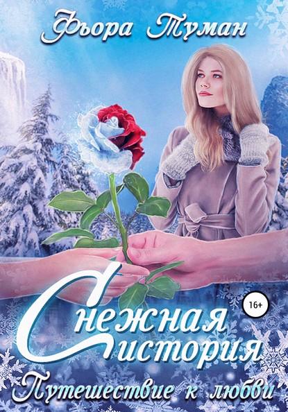 Фьора Туман Снежная история. Путешествие к любви как стать самым сильным