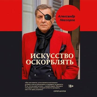 Путин и революция. Нос к носу.