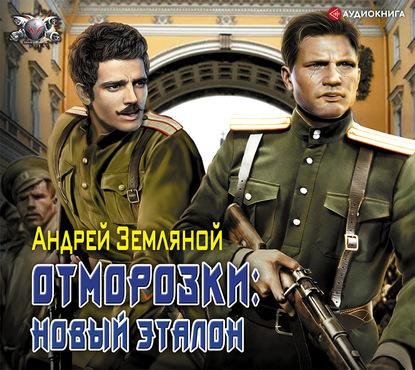 Андрей Земляной Отморозки: Новый эталон