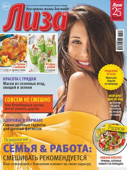 Отсутствует Журнал «Лиза» №25/2020 отсутствует журнал лиза 49 2019