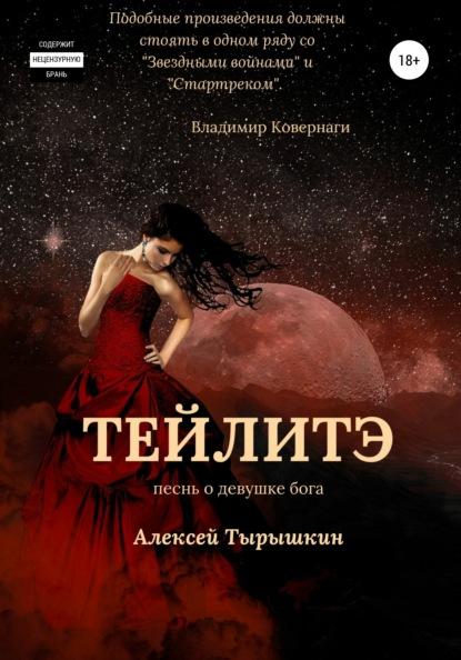 Фото - Алексей Тырышкин Тейлитэ алексей тырышкин про шарика и пушка