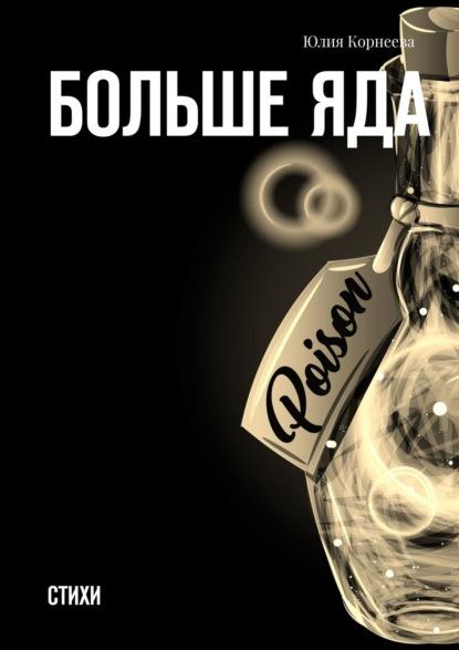 цена на Юлия Александровна Корнеева Большеяда. Стихи
