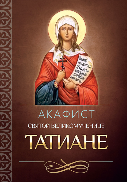 Группа авторов Акафист святой мученице Татиане татиана северинова сестрокото небозмей