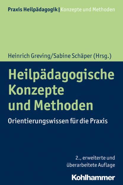 Группа авторов Heilpädagogische Konzepte und Methoden matthias krauß finite elemente methoden im stahlbau