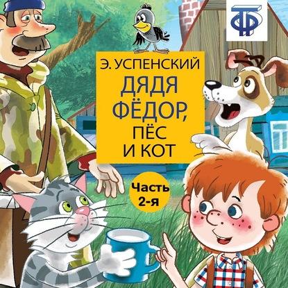 Дядя Фёдор, пёс и кот (спектакль) Часть 2