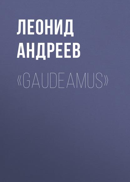 «Gaudeamus»