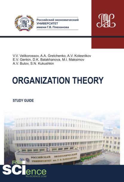 А. А. Гретченко Organization theory: study guide в перчаткина foundations of economics