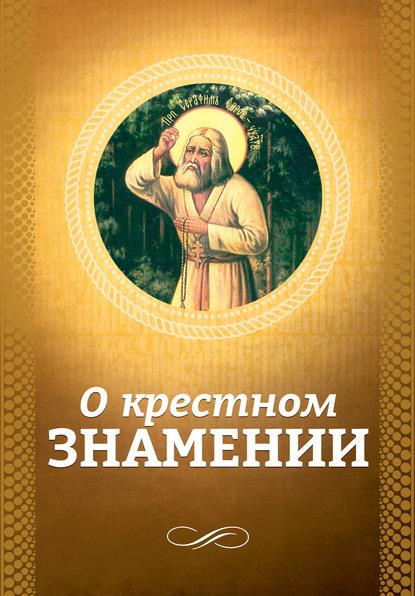 Группа авторов О крестном знамении безымянный двойники крестного