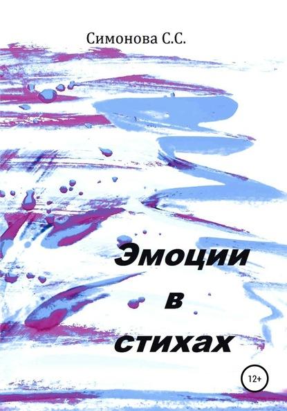 Светлана Семеновна Симонова Эмоции в стихах галина мария семеновна не оглядываясь