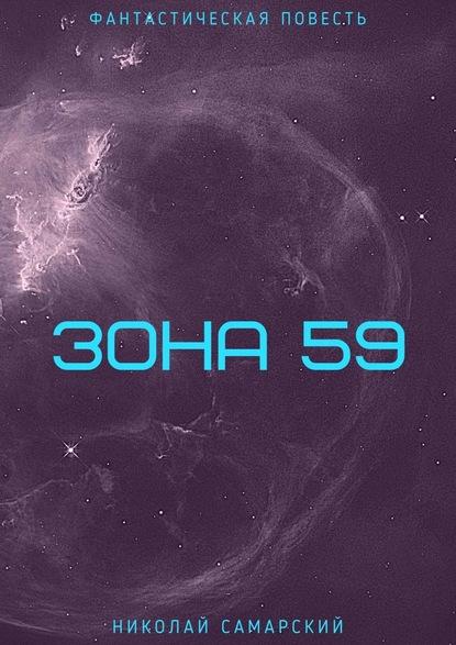 Зона59 Самарский Николай