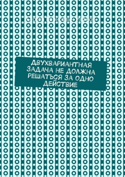 Сергей Борисович Иванов Двухвариантная задача недолжна решаться заодно действие сергей борисович иванов смотри название компьютер