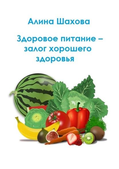 Алина Шахова Здоровое питание– залог хорошего здоровья