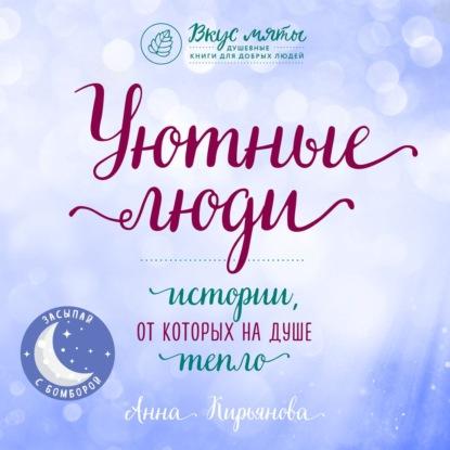 Кирьянова Анна Валентиновна Уютные люди. Истории, от которых на душе тепло обложка