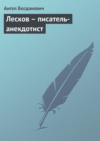 Ангел Богданович Лесков – писатель-анекдотист ангел богданович текущие заметки