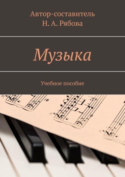 Музыка. Учебное пособие