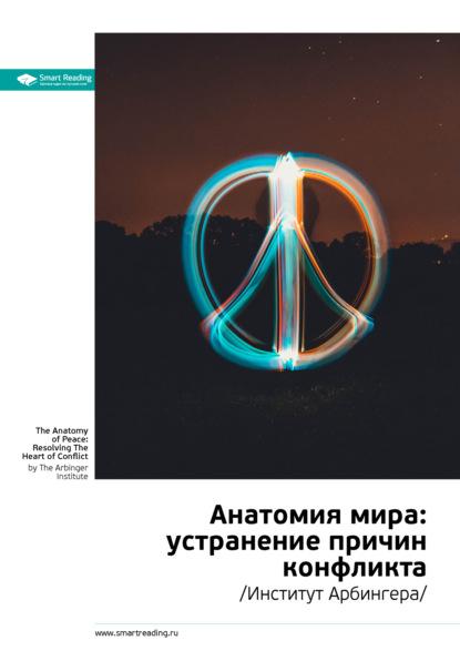 Smart Reading - Ключевые идеи книги: Анатомия мира: устранение причин конфликта. Институт Арбингера